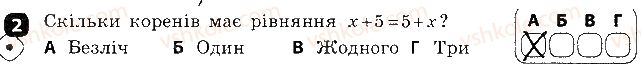 7-algebra-tl-korniyenko-vi-figotina-2015-zoshit-kontrol--kontrolni-roboti-kontrolna-robota6-linijni-rivnyannya-ta-yih-sistemi-variant-1-2.jpg