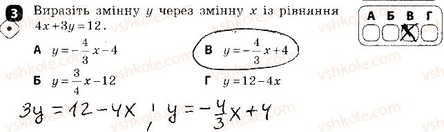 7-algebra-tl-korniyenko-vi-figotina-2015-zoshit-kontrol--kontrolni-roboti-kontrolna-robota6-linijni-rivnyannya-ta-yih-sistemi-variant-1-3.jpg