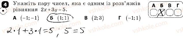 7-algebra-tl-korniyenko-vi-figotina-2015-zoshit-kontrol--kontrolni-roboti-kontrolna-robota6-linijni-rivnyannya-ta-yih-sistemi-variant-1-4.jpg