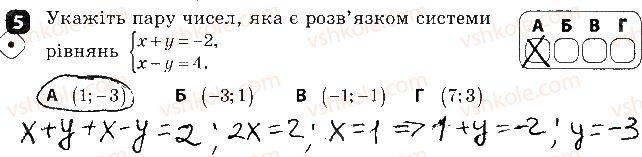7-algebra-tl-korniyenko-vi-figotina-2015-zoshit-kontrol--kontrolni-roboti-kontrolna-robota6-linijni-rivnyannya-ta-yih-sistemi-variant-1-5.jpg