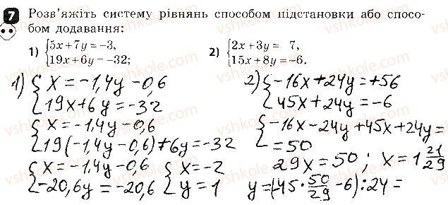 7-algebra-tl-korniyenko-vi-figotina-2015-zoshit-kontrol--kontrolni-roboti-kontrolna-robota6-linijni-rivnyannya-ta-yih-sistemi-variant-1-7.jpg