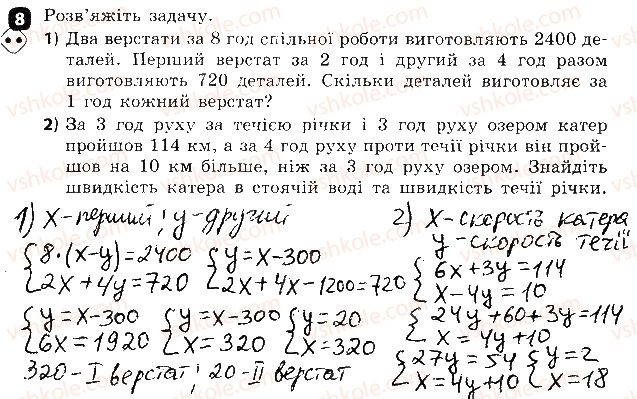 7-algebra-tl-korniyenko-vi-figotina-2015-zoshit-kontrol--kontrolni-roboti-kontrolna-robota6-linijni-rivnyannya-ta-yih-sistemi-variant-1-8.jpg