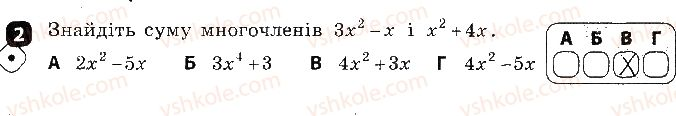 7-algebra-tl-korniyenko-vi-figotina-2015-zoshit-kontrol--samostijni-roboti-samostijna-robota2-mnogochleni-variant-1-2.jpg