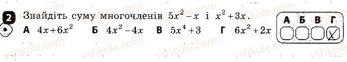 7-algebra-tl-korniyenko-vi-figotina-2015-zoshit-kontrol--samostijni-roboti-samostijna-robota2-mnogochleni-variant-2-2.jpg