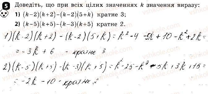 7-algebra-tl-korniyenko-vi-figotina-2015-zoshit-kontrol--samostijni-roboti-samostijna-robota2-mnogochleni-variant-2-5.jpg