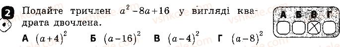 7-algebra-tl-korniyenko-vi-figotina-2015-zoshit-kontrol--samostijni-roboti-samostijna-robota4-formuli-skorochenogo-mnozhennya-variant-2-2.jpg