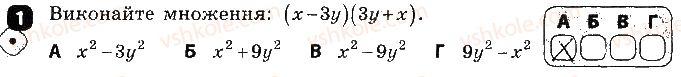 7-algebra-tl-korniyenko-vi-figotina-2015-zoshit-kontrol--samostijni-roboti-samostijna-robota5-zastosuvannya-formul-skorochenogo-mnozhennya-variant-1-1.jpg