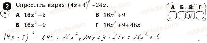 7-algebra-tl-korniyenko-vi-figotina-2015-zoshit-kontrol--samostijni-roboti-samostijna-robota5-zastosuvannya-formul-skorochenogo-mnozhennya-variant-1-2.jpg