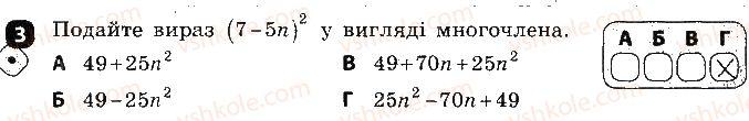 7-algebra-tl-korniyenko-vi-figotina-2015-zoshit-kontrol--samostijni-roboti-samostijna-robota5-zastosuvannya-formul-skorochenogo-mnozhennya-variant-1-3.jpg