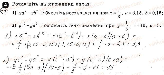 7-algebra-tl-korniyenko-vi-figotina-2015-zoshit-kontrol--samostijni-roboti-samostijna-robota5-zastosuvannya-formul-skorochenogo-mnozhennya-variant-1-4.jpg