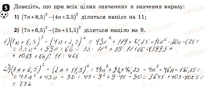7-algebra-tl-korniyenko-vi-figotina-2015-zoshit-kontrol--samostijni-roboti-samostijna-robota5-zastosuvannya-formul-skorochenogo-mnozhennya-variant-1-5.jpg