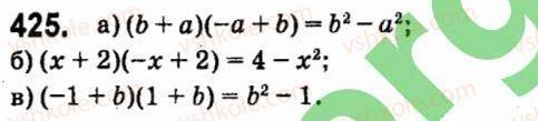 7-algebra-vr-kravchuk-mv-pidruchna-gm-yanchenko-2015--4-formuli-skorochenogo-mnozhennya-425.jpg