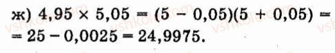 7-algebra-vr-kravchuk-mv-pidruchna-gm-yanchenko-2015--4-formuli-skorochenogo-mnozhennya-429-rnd5328.jpg