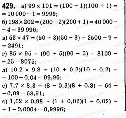 7-algebra-vr-kravchuk-mv-pidruchna-gm-yanchenko-2015--4-formuli-skorochenogo-mnozhennya-429.jpg