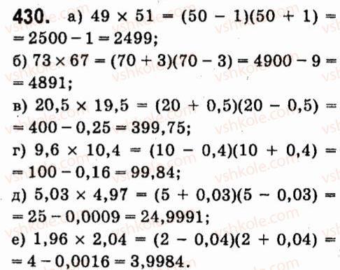 7-algebra-vr-kravchuk-mv-pidruchna-gm-yanchenko-2015--4-formuli-skorochenogo-mnozhennya-430.jpg