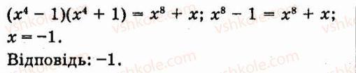 7-algebra-vr-kravchuk-mv-pidruchna-gm-yanchenko-2015--4-formuli-skorochenogo-mnozhennya-444-rnd6287.jpg