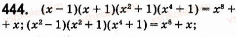 7-algebra-vr-kravchuk-mv-pidruchna-gm-yanchenko-2015--4-formuli-skorochenogo-mnozhennya-444.jpg