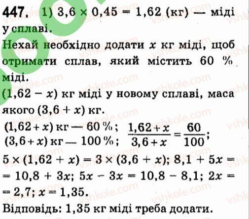 7-algebra-vr-kravchuk-mv-pidruchna-gm-yanchenko-2015--4-formuli-skorochenogo-mnozhennya-447.jpg