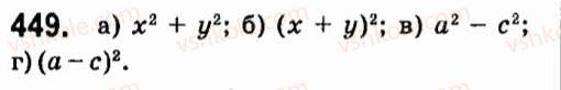 7-algebra-vr-kravchuk-mv-pidruchna-gm-yanchenko-2015--4-formuli-skorochenogo-mnozhennya-449.jpg