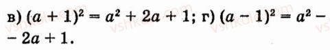 7-algebra-vr-kravchuk-mv-pidruchna-gm-yanchenko-2015--4-formuli-skorochenogo-mnozhennya-451-rnd9236.jpg