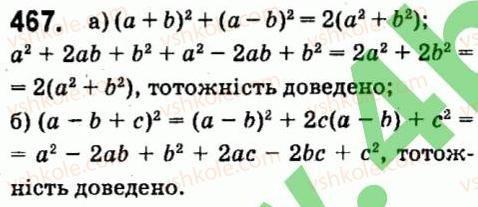 7-algebra-vr-kravchuk-mv-pidruchna-gm-yanchenko-2015--4-formuli-skorochenogo-mnozhennya-467.jpg