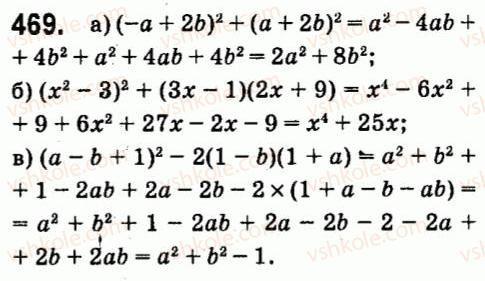 7-algebra-vr-kravchuk-mv-pidruchna-gm-yanchenko-2015--4-formuli-skorochenogo-mnozhennya-469.jpg
