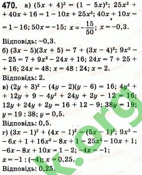 7-algebra-vr-kravchuk-mv-pidruchna-gm-yanchenko-2015--4-formuli-skorochenogo-mnozhennya-470.jpg
