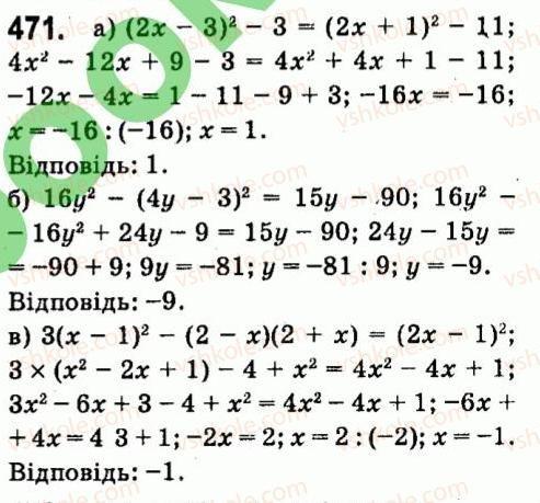 7-algebra-vr-kravchuk-mv-pidruchna-gm-yanchenko-2015--4-formuli-skorochenogo-mnozhennya-471.jpg