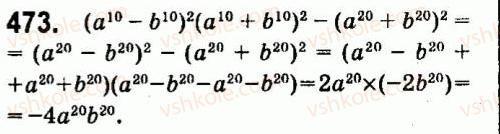 7-algebra-vr-kravchuk-mv-pidruchna-gm-yanchenko-2015--4-formuli-skorochenogo-mnozhennya-473.jpg