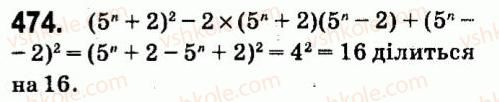7-algebra-vr-kravchuk-mv-pidruchna-gm-yanchenko-2015--4-formuli-skorochenogo-mnozhennya-474.jpg