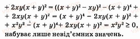 7-algebra-vr-kravchuk-mv-pidruchna-gm-yanchenko-2015--4-formuli-skorochenogo-mnozhennya-475-rnd6611.jpg