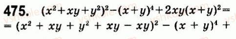 7-algebra-vr-kravchuk-mv-pidruchna-gm-yanchenko-2015--4-formuli-skorochenogo-mnozhennya-475.jpg