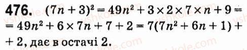 7-algebra-vr-kravchuk-mv-pidruchna-gm-yanchenko-2015--4-formuli-skorochenogo-mnozhennya-476.jpg