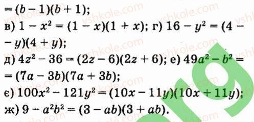 7-algebra-vr-kravchuk-mv-pidruchna-gm-yanchenko-2015--4-formuli-skorochenogo-mnozhennya-486-rnd3612.jpg