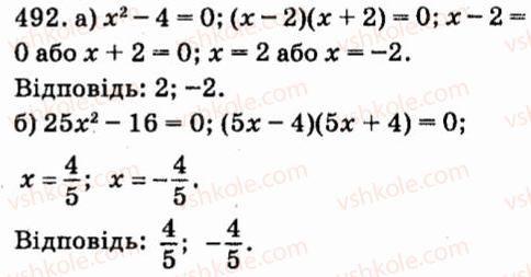 7-algebra-vr-kravchuk-mv-pidruchna-gm-yanchenko-2015--4-formuli-skorochenogo-mnozhennya-492.jpg