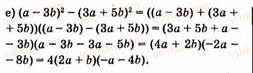 7-algebra-vr-kravchuk-mv-pidruchna-gm-yanchenko-2015--4-formuli-skorochenogo-mnozhennya-496-rnd8871.jpg