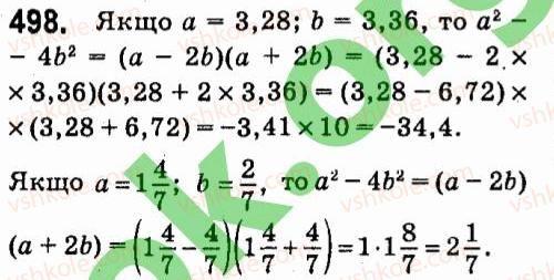 7-algebra-vr-kravchuk-mv-pidruchna-gm-yanchenko-2015--4-formuli-skorochenogo-mnozhennya-498.jpg