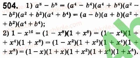 7-algebra-vr-kravchuk-mv-pidruchna-gm-yanchenko-2015--4-formuli-skorochenogo-mnozhennya-504.jpg
