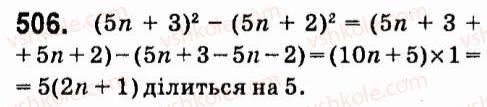 7-algebra-vr-kravchuk-mv-pidruchna-gm-yanchenko-2015--4-formuli-skorochenogo-mnozhennya-506.jpg