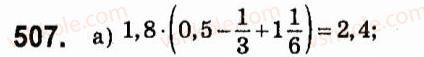 7-algebra-vr-kravchuk-mv-pidruchna-gm-yanchenko-2015--4-formuli-skorochenogo-mnozhennya-507.jpg