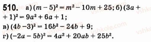 7-algebra-vr-kravchuk-mv-pidruchna-gm-yanchenko-2015--4-formuli-skorochenogo-mnozhennya-510.jpg