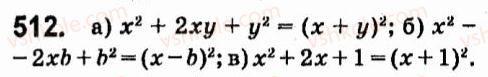 7-algebra-vr-kravchuk-mv-pidruchna-gm-yanchenko-2015--4-formuli-skorochenogo-mnozhennya-512.jpg