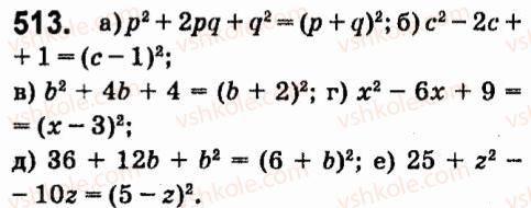 7-algebra-vr-kravchuk-mv-pidruchna-gm-yanchenko-2015--4-formuli-skorochenogo-mnozhennya-513.jpg