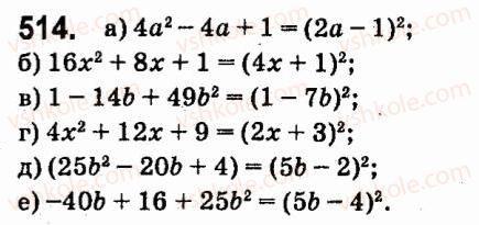 7-algebra-vr-kravchuk-mv-pidruchna-gm-yanchenko-2015--4-formuli-skorochenogo-mnozhennya-514.jpg