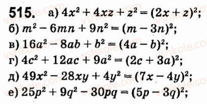 7-algebra-vr-kravchuk-mv-pidruchna-gm-yanchenko-2015--4-formuli-skorochenogo-mnozhennya-515.jpg