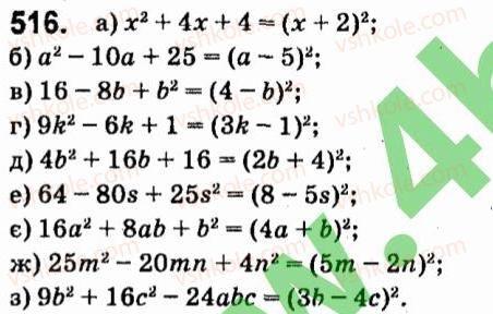 7-algebra-vr-kravchuk-mv-pidruchna-gm-yanchenko-2015--4-formuli-skorochenogo-mnozhennya-516.jpg