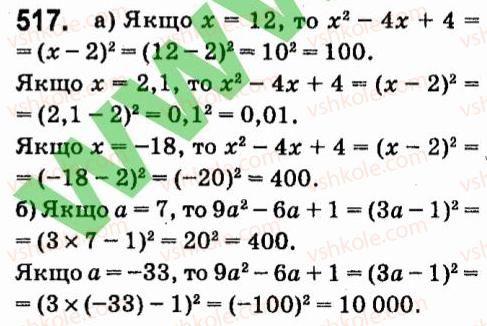7-algebra-vr-kravchuk-mv-pidruchna-gm-yanchenko-2015--4-formuli-skorochenogo-mnozhennya-517.jpg