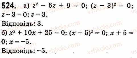 7-algebra-vr-kravchuk-mv-pidruchna-gm-yanchenko-2015--4-formuli-skorochenogo-mnozhennya-524.jpg