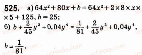 7-algebra-vr-kravchuk-mv-pidruchna-gm-yanchenko-2015--4-formuli-skorochenogo-mnozhennya-525.jpg