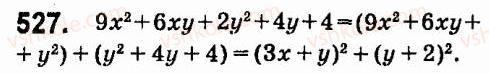 7-algebra-vr-kravchuk-mv-pidruchna-gm-yanchenko-2015--4-formuli-skorochenogo-mnozhennya-527.jpg